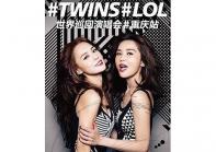 Twins重庆演唱会4月开启--这站,你就是天后