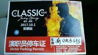 重庆租车:2017 【A CLASSIC TOUR学友•经典】世界巡回演唱会 安顺站