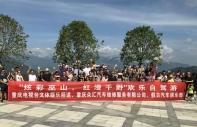 """重庆租车:""""炫彩巫山,红漫千野""""欢乐自驾游活动"""