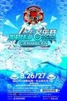 """重庆租车:夏日freestyle""""2017重庆加勒比海水上音乐节"""""""