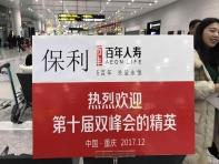 假日租车|百年人寿第十届双峰会车辆保障服务
