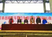 重庆市出租汽车暨汽车租赁协会2017年首届运动会圆满结束