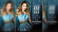 """李玟CoCo""""18""""世界巡演重庆站"""