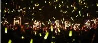 李宇春2018流行(liú xíng)巡回演唱会登陆万博体育官网登录网页版苹果