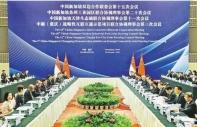 假日关注 | 中新双边合作机制会议在渝举行