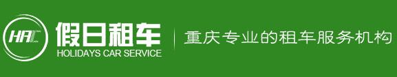 重庆租车公司